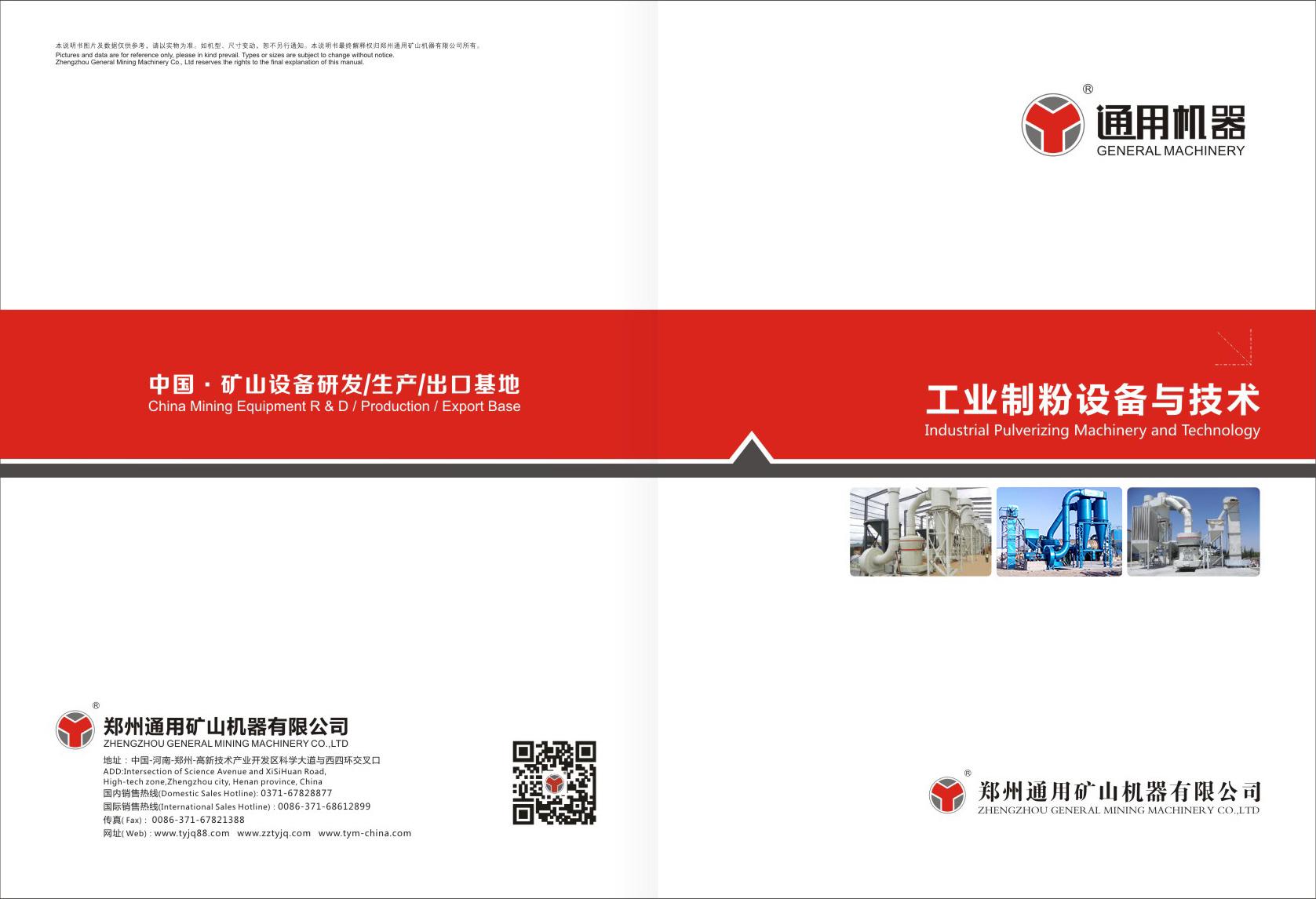 工业磨粉画册